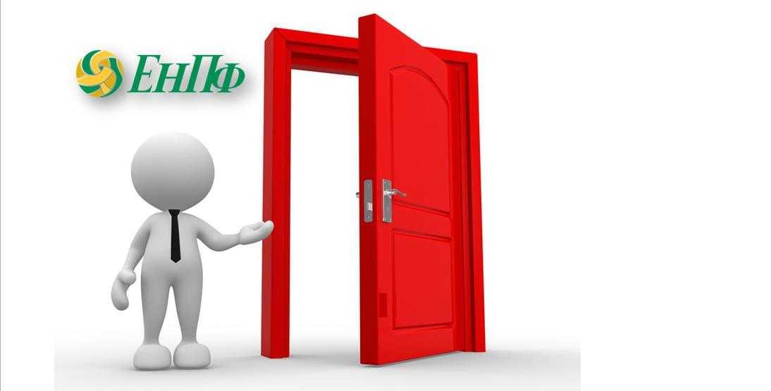 ЕНПФ приглашает на день открытых дверей , ЕНПФ, День открытых дверей