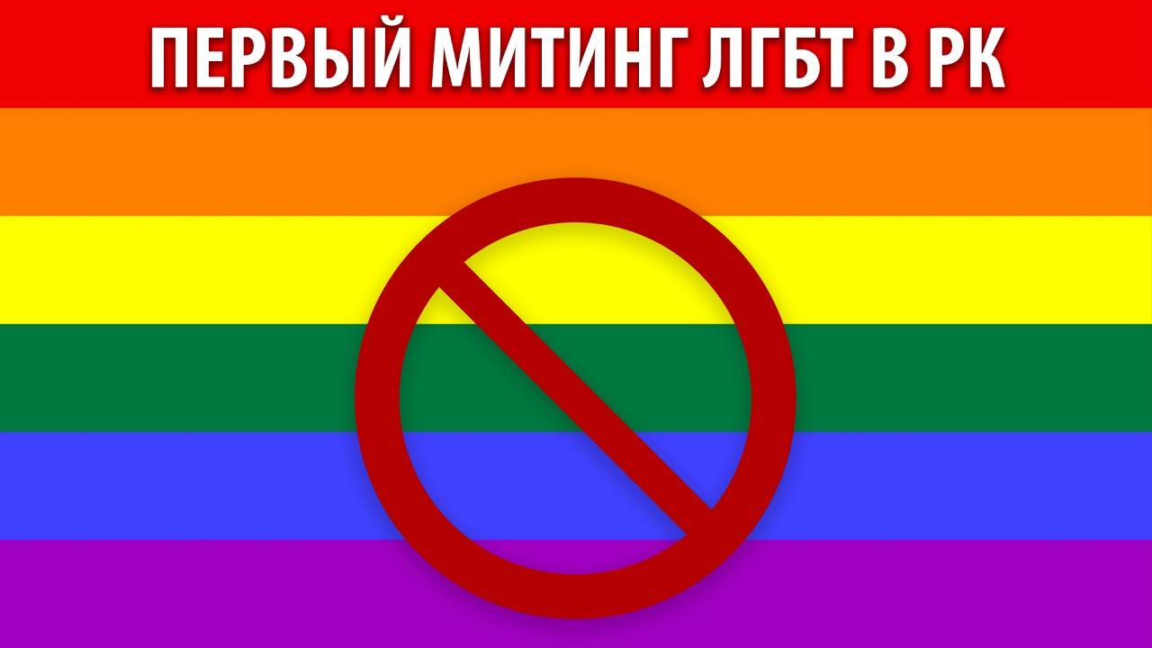Первый митинг ЛГБТ. Какие права есть у геев в РК?