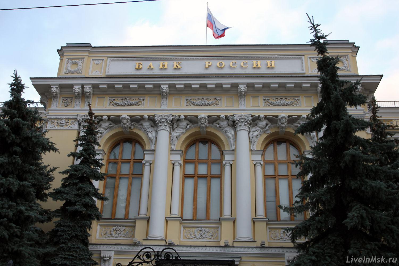 ЦБ России сократил свой штат на 45%