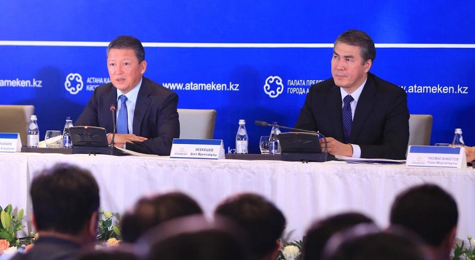 Где риск – там и ответственность, Астана, НПП «Атамекен», Тимур Кулибаев, Асет Исекешев, бизнес, предпринимательство, МСБ, 1000 мест для бизнеса, ГЧП