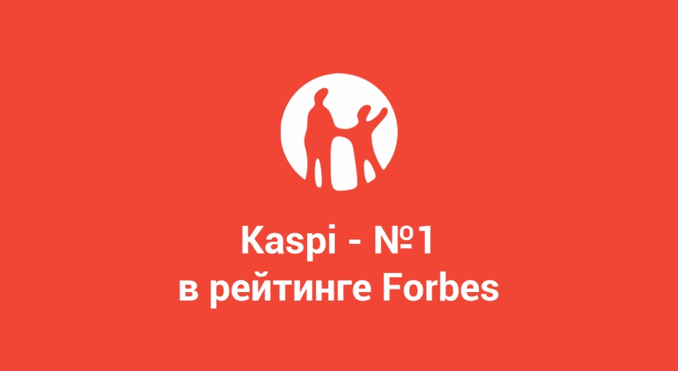Kaspi – № 1 в рейтинге банков