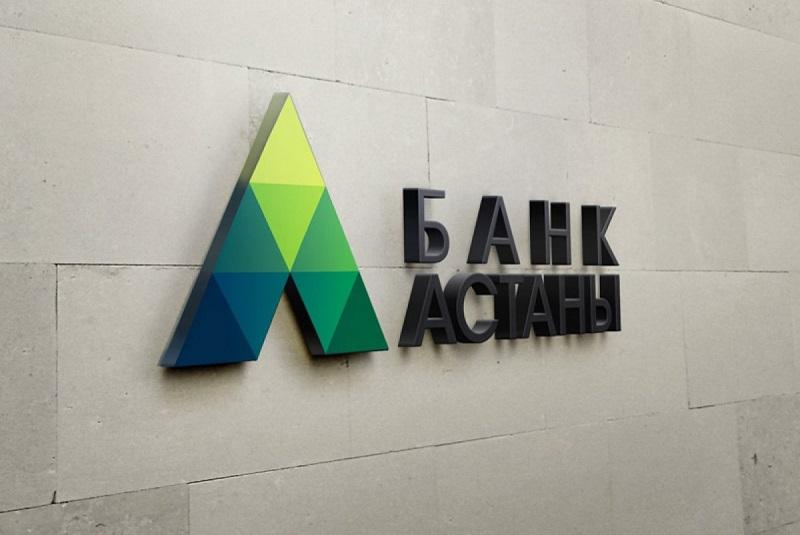 Банк Астаны вводит дополнительные ограничения до 1 июня 2018