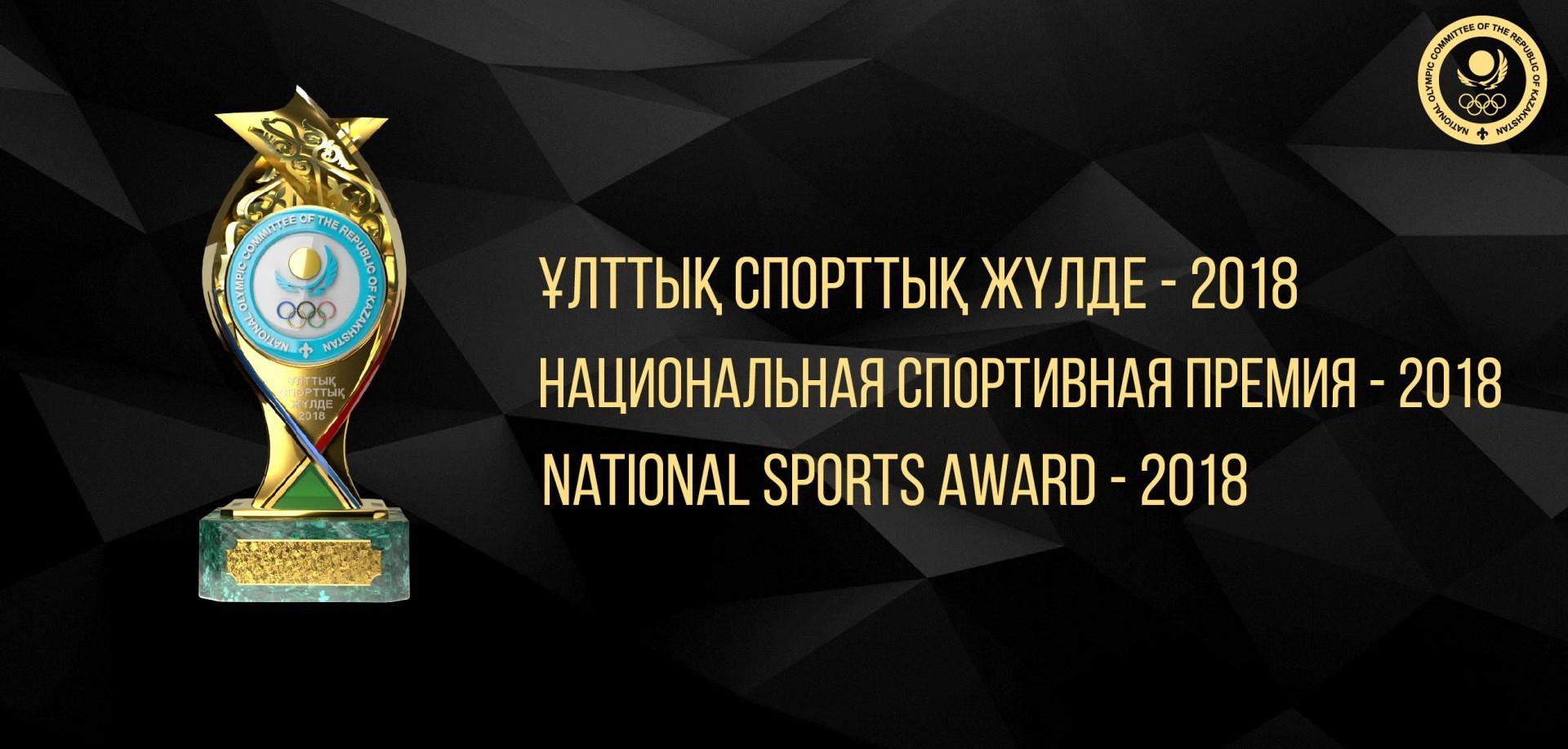 За номинантов Национальной спортивной премии – 2018 уже проголосовало более 100 тыс. человек