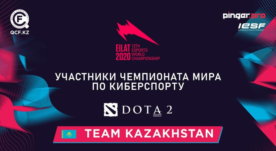 Казахстанская пятерка по Dota 2 пробилась на мундиаль IeSF