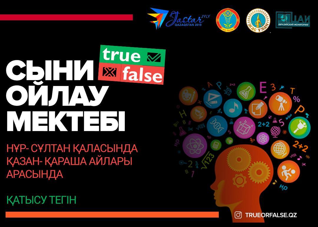 В Нур-Султане стартует проект True or False