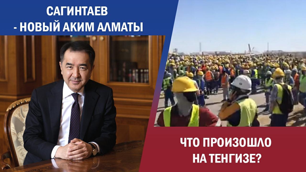 Конфликт на Тенгизе, взрывы в Арыси и проституция в Алматы