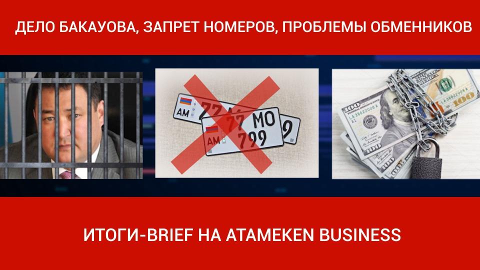 """Дело Бакауова, запрет номеров и проблемы обменников: """"ИТОГИ-BRIEF"""""""