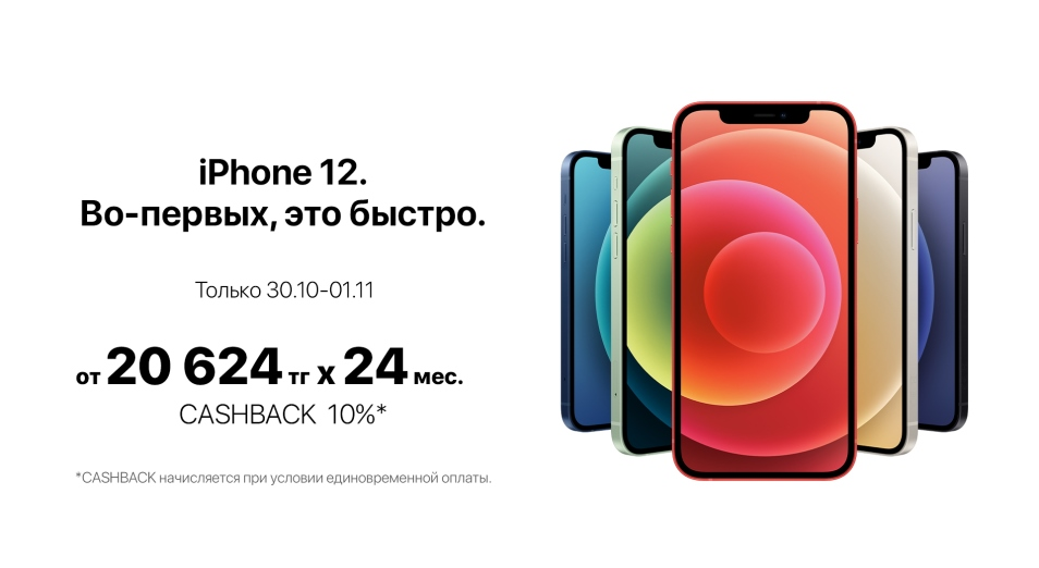 Впервые такой быстрый и мощный. Рассказываем, как купить iPhone 12 с наибольшей выгодой