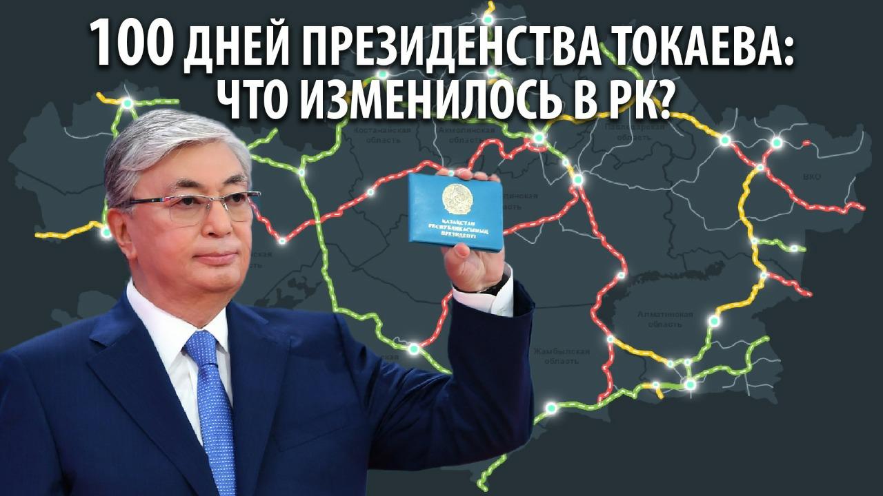 100 дней президентства: чем запомнился Токаев. О главном «Своими словами»