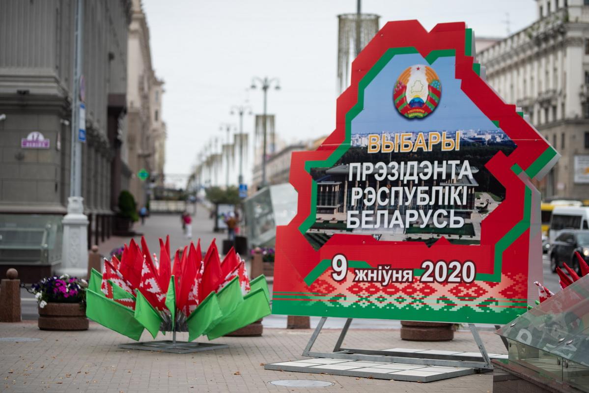 Выборы президента Беларуси состоялись