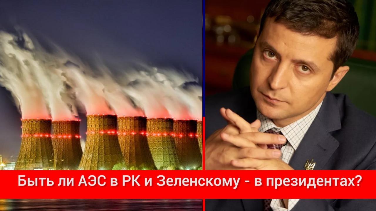 Быть ли АЭС в РК и Зеленскому в президентах?