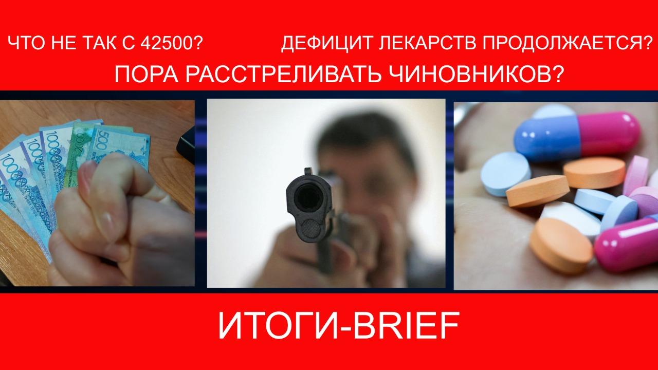 Что не так с 42 500? Пора расстреливать чиновников? Дефицит лекарств продолжается? / «ИТОГИ-BRIEF»