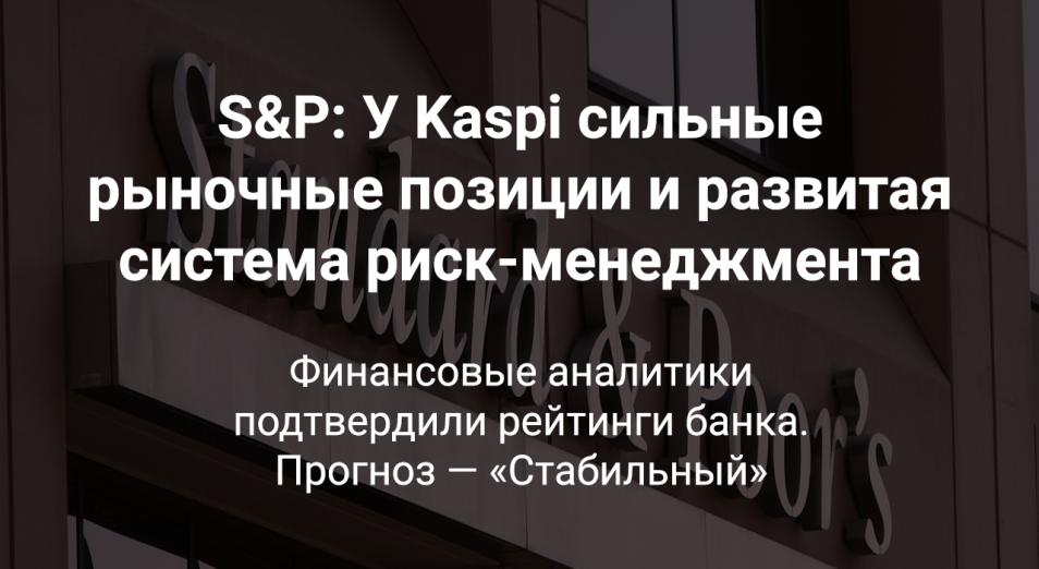 S&P: У Kaspi сильные рыночные позиции и развитая система риск-менеджмента