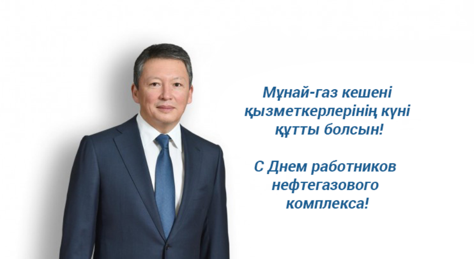 Тимур Кулибаев поздравил работников нефтегазового комплекса