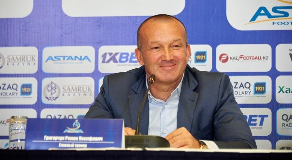 Григорчук доволен комплектацией «Астаны» перед ЛЧ, Футбол, Астана, Роман Григорчук