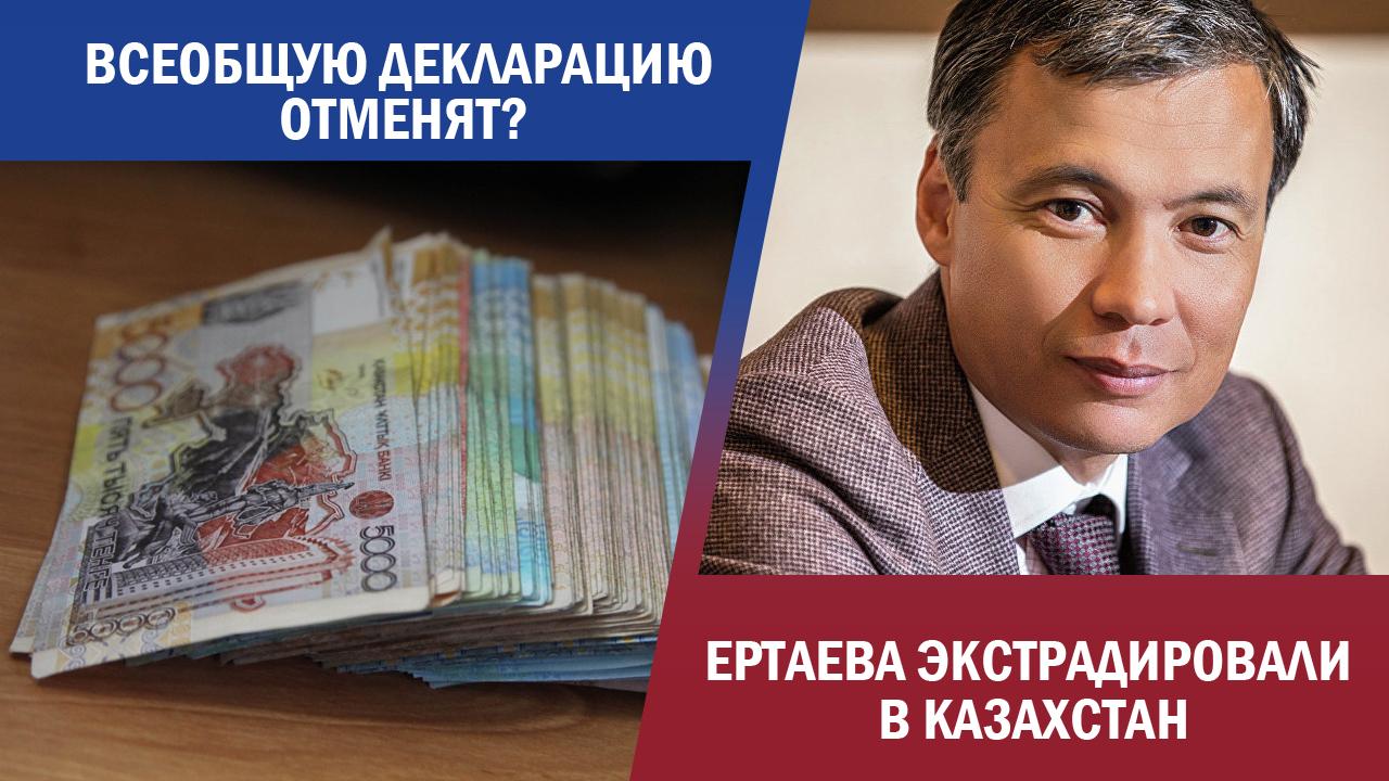 Всеобщую декларацию в Казахстане отменят?