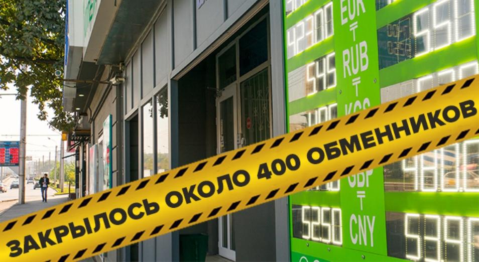 За год в Казахстане закрылось почти 400 обменных пунктов