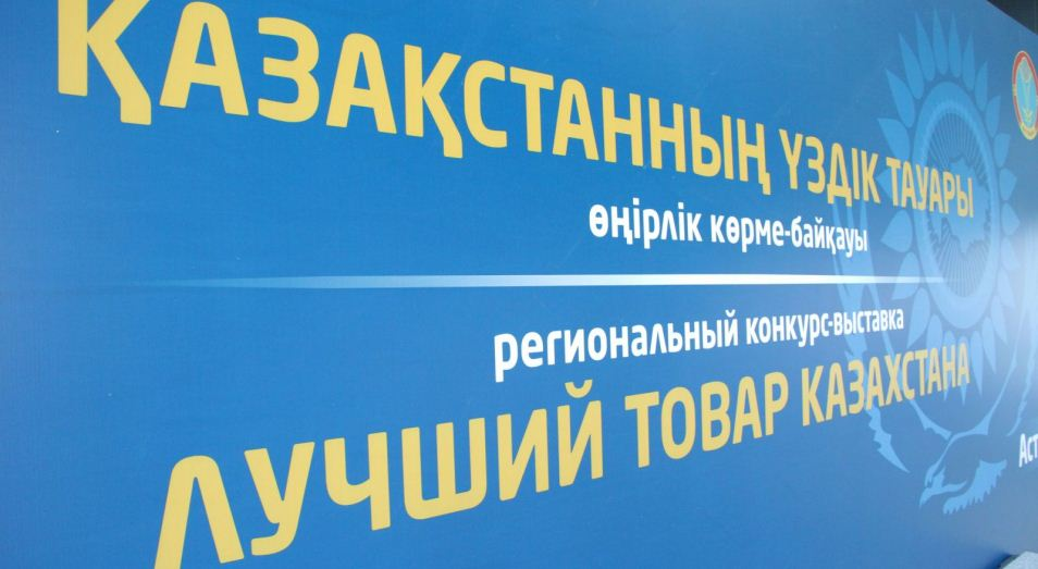 В Астане выбрали лучших товаропроизводителей, Лучший товар Казахстана, Товары, Выставка, Продовольственные товары, Конкурс, НПП «Атамекен»
