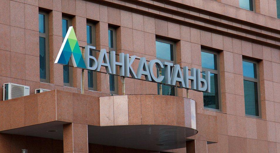 Банк Астаны: будущее всё ещё под вопросом