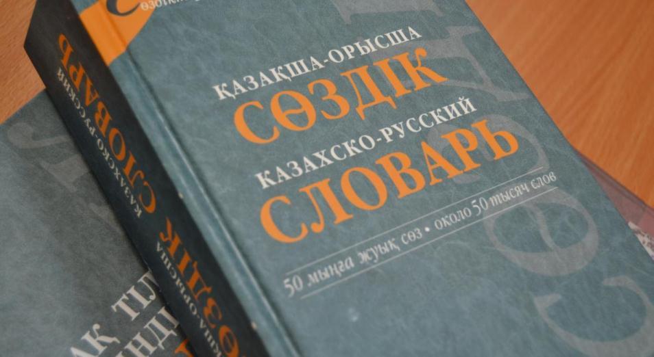 21 тысяча терминов подвергается ревизии, Казахский язык, Латиница, терминология, Перевод, МКС РК