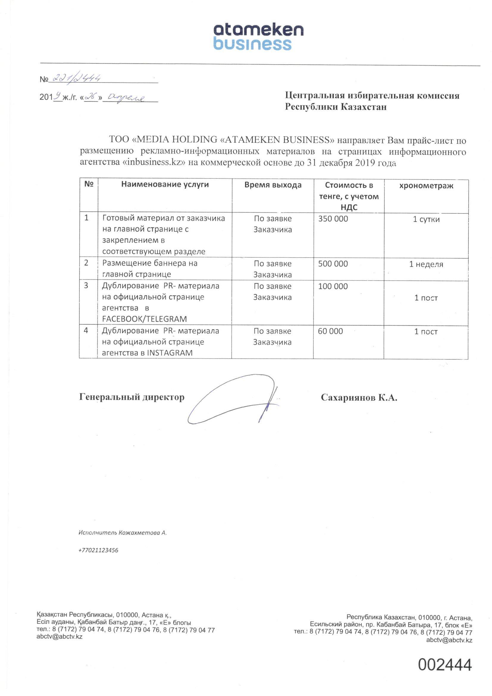 https://inbusiness.kz/ru/images/original/31/images/x37Nv8cK.png