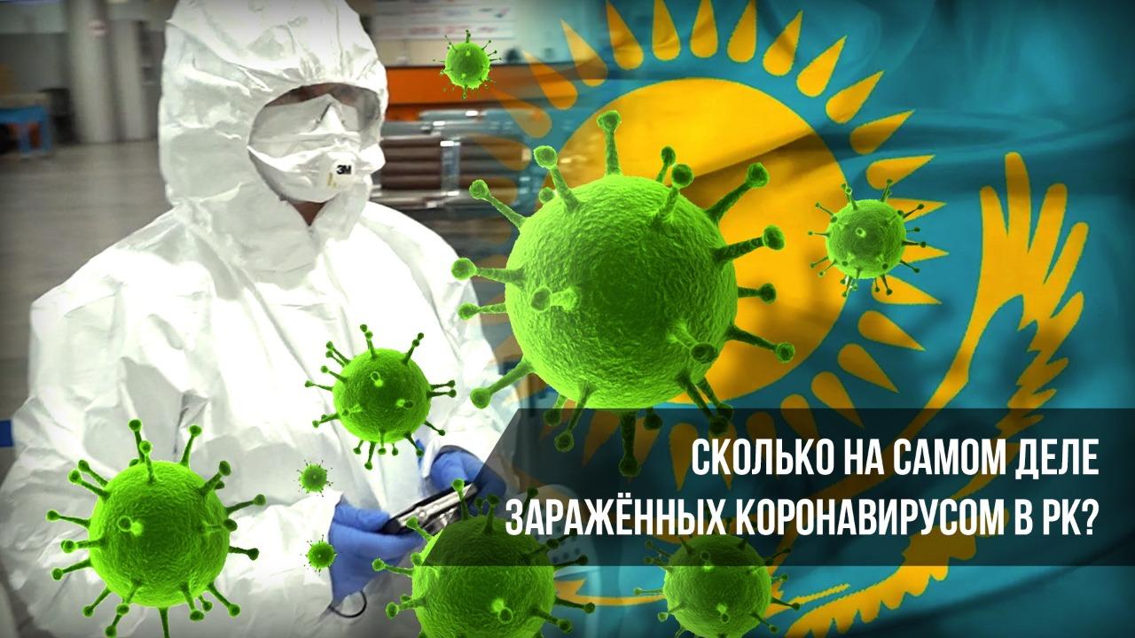 Сколько на самом деле зараженных коронавирусом в РК?