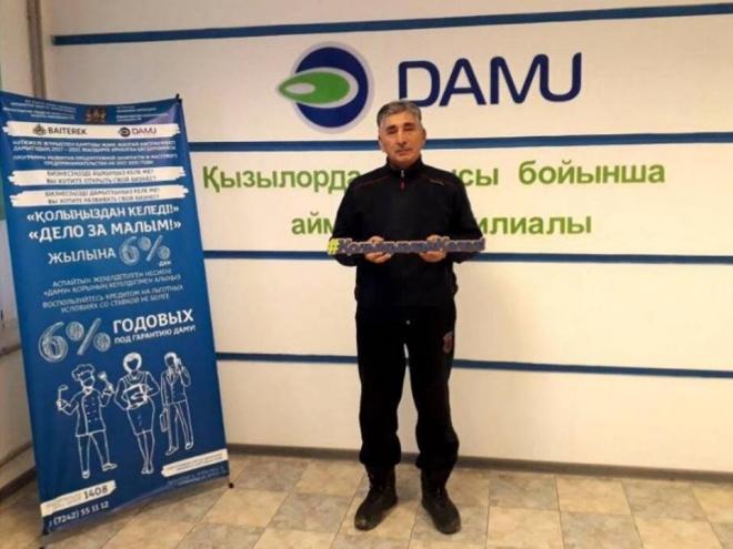 """В Кызылординской области фонд """"Даму"""" отмечает рост предпринимательской активности"""