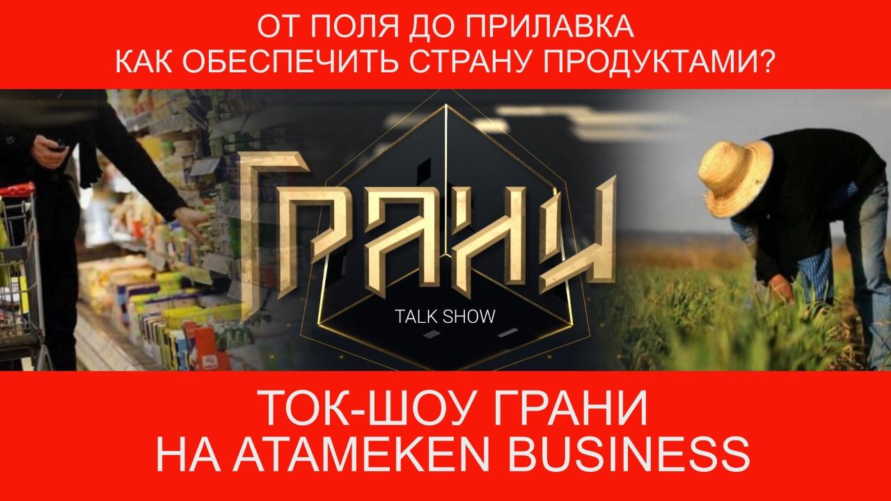 Как обеспечить продовольственную безопасность Казахстана?
