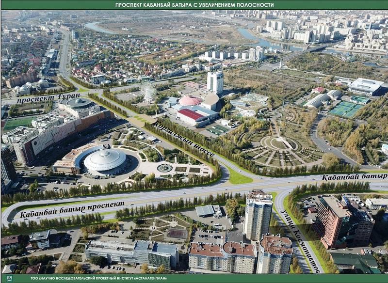 Когда в Нур-Султане начнут реконструкцию проспекта Кабанбай-батыра