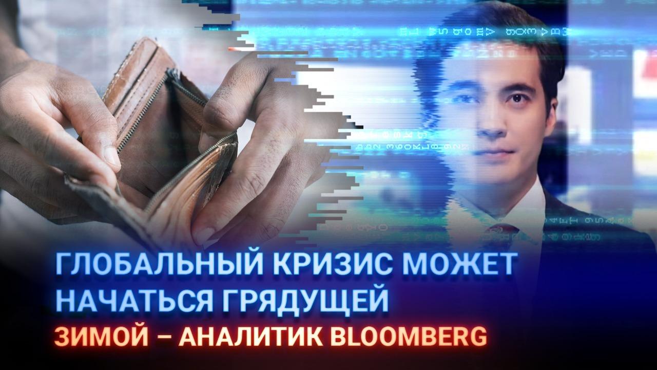 Глобальный кризис может начаться грядущей зимой – аналитик Bloomberg.
