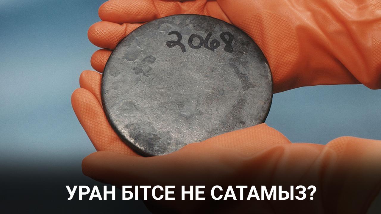 Қытай уранға аса бай кенішімізді сатып алып жатыр