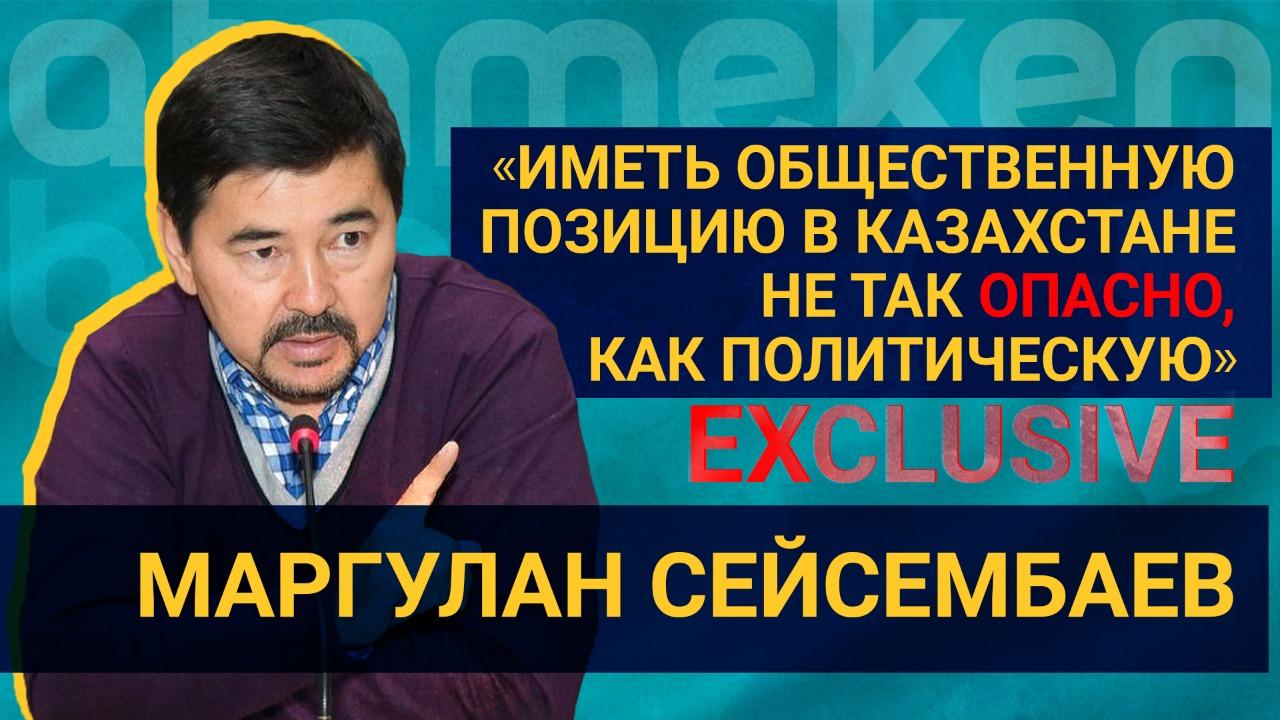 Маргулан Сейсембаев – о политике, о бизнесе, о мышлении