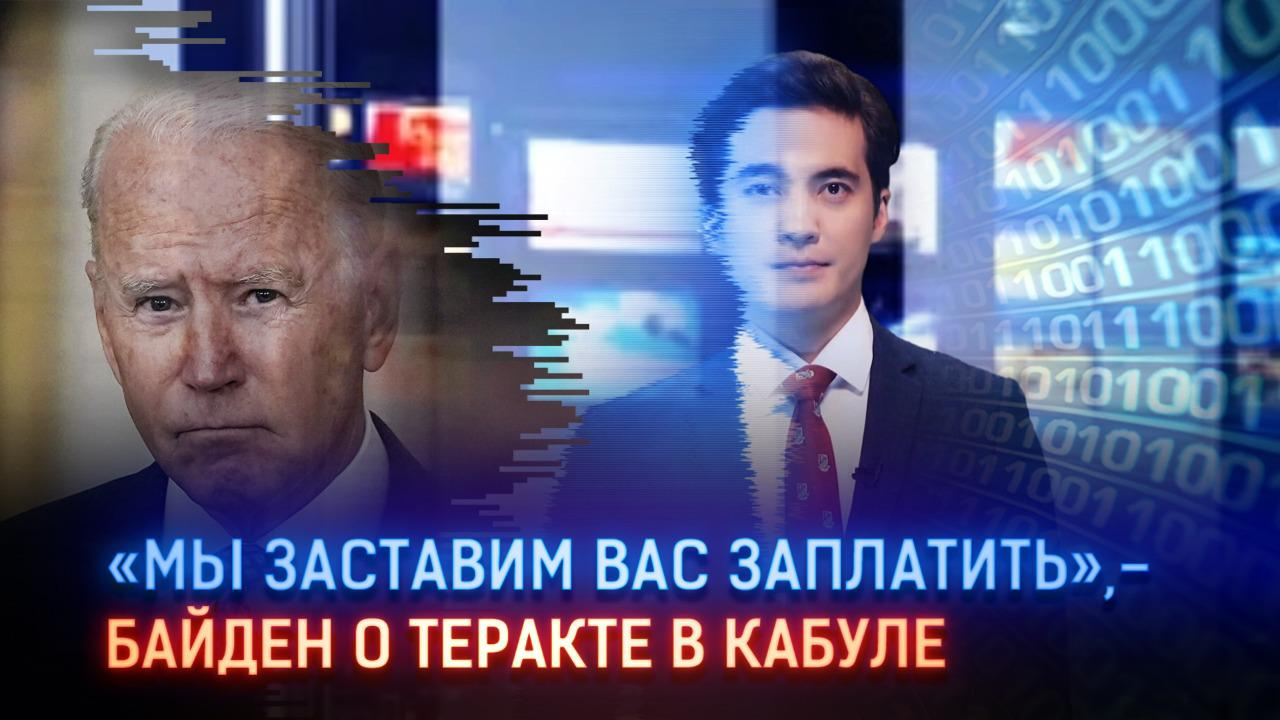 Мы заставим вас заплатить – Байден – о теракте в Кабуле
