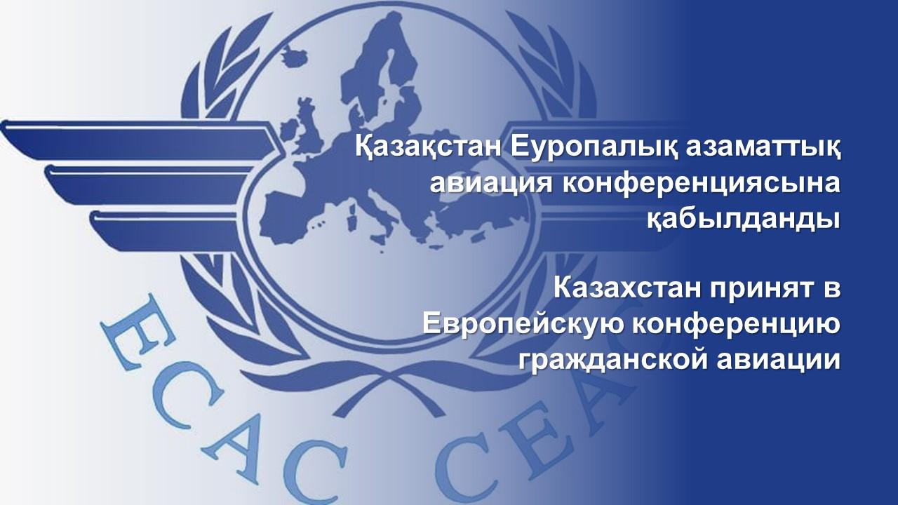 Казахстан получил статус наблюдателя Европейской конференции гражданской авиации