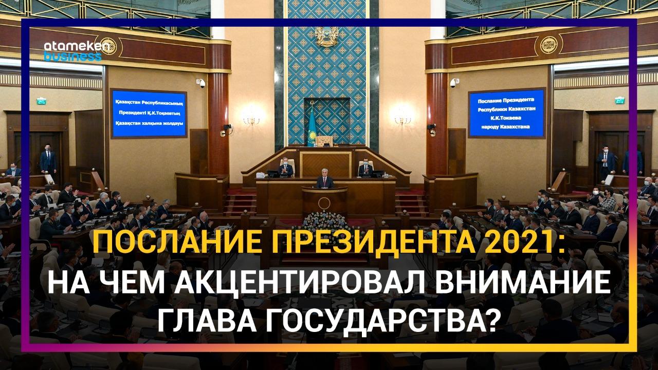 Послание президента – 2021: на чем акцентировал внимание глава государства?