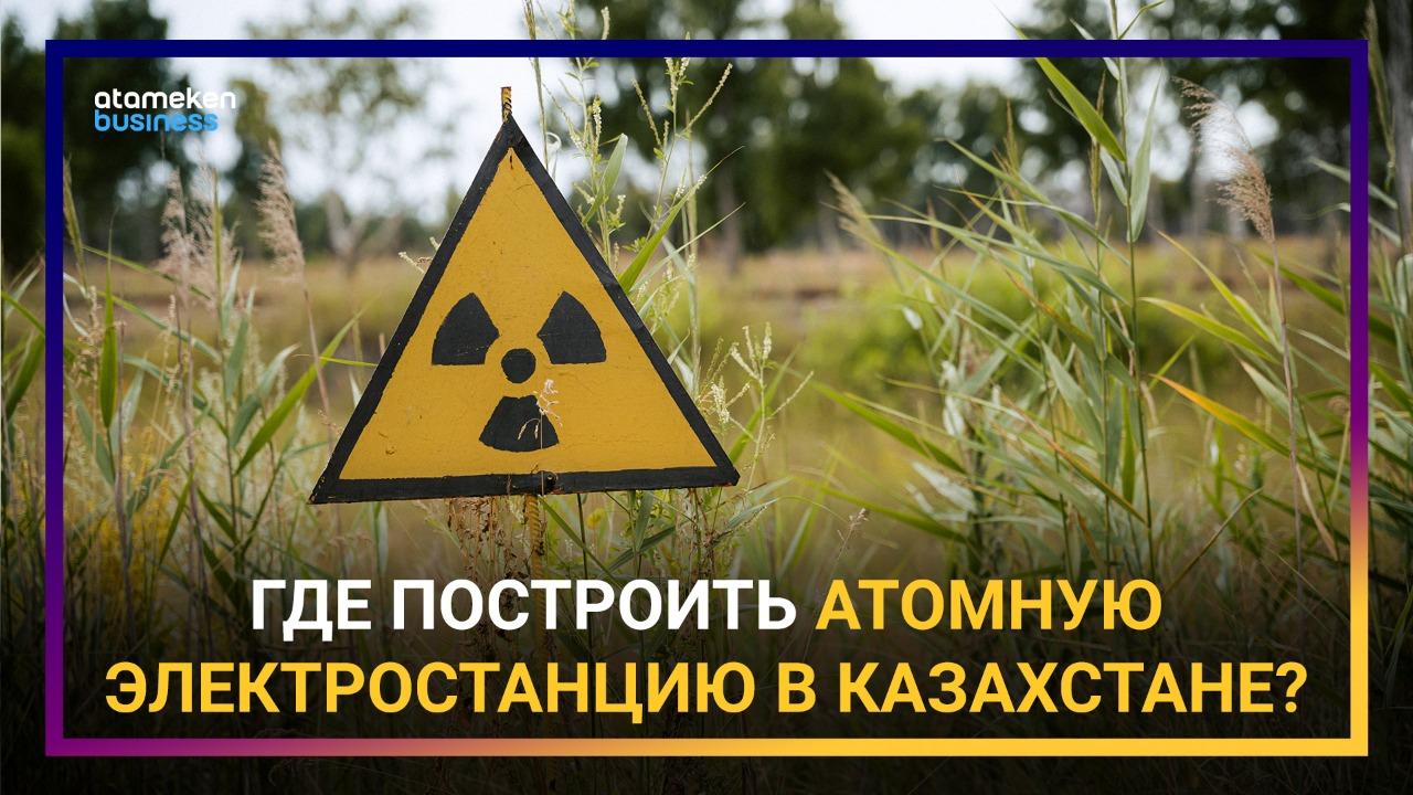 Строительство АЭС в Казахстане: почему отказываться от мирного атома нельзя?