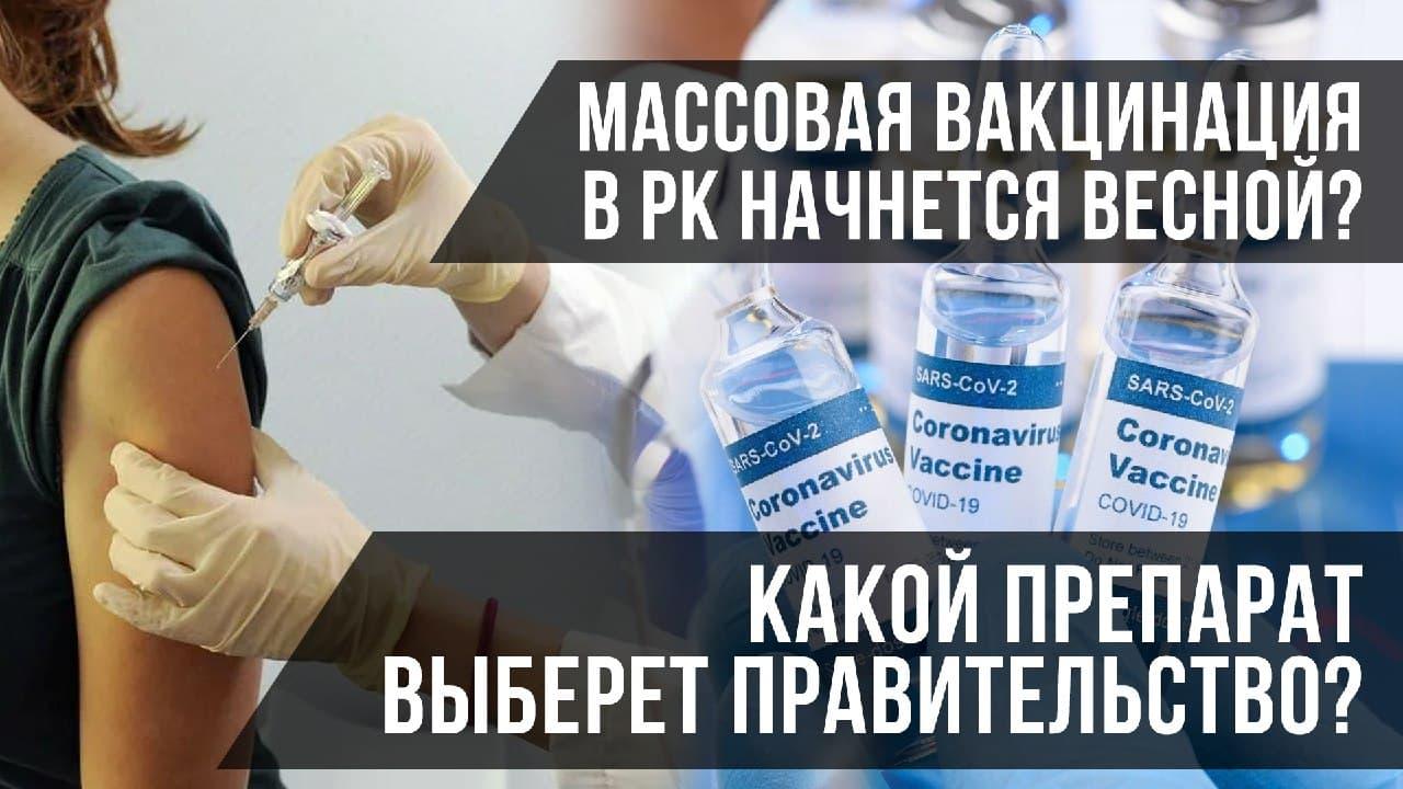 Массовая вакцинация в РК начнется весной? Какой препарат выберет правительство?