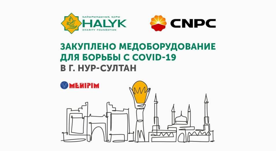 Фонд «Халык» и CNPC закупили медоборудование для борьбы с COVID-19 в г. Нур-Султане