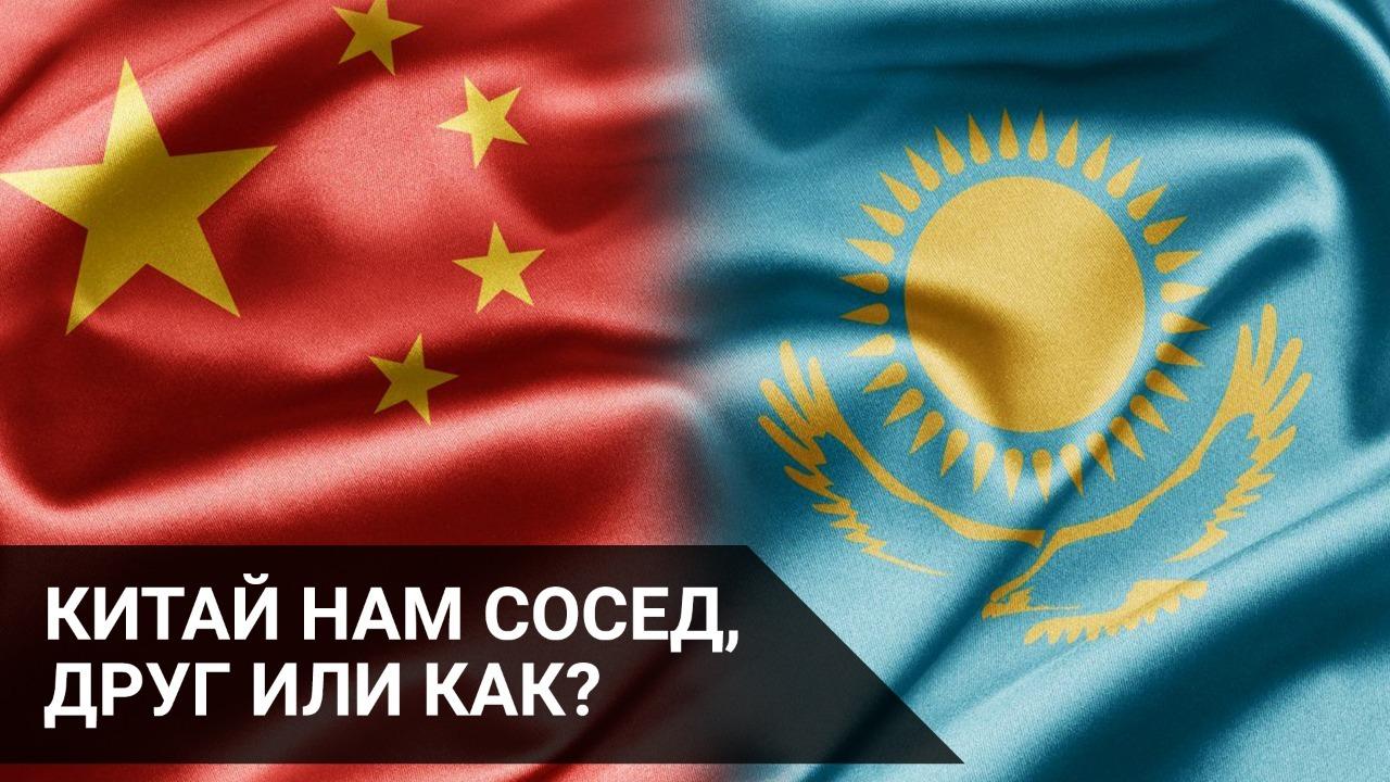 Китай нам сосед, друг или как? / «Точка зрения»