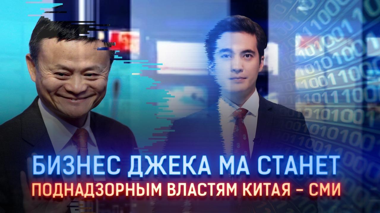 Бизнес Джека Ма станет поднадзорным властям Китая – СМИ