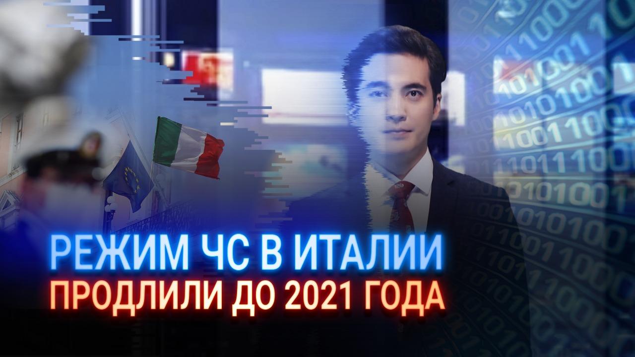Режим ЧС в Италии продлили до 2021 года