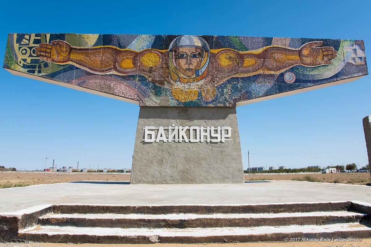 В городе Байконуре станет больше казахстанских госорганов