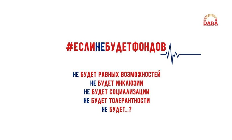Благотворительный фонд «Дара» присоединился к флешмобу #еслинебудетфондов в сложные для всех дни