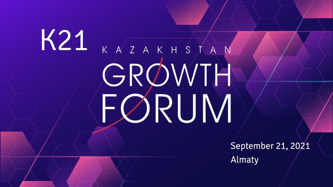В Алматы проходит Kazakhstan Growth Forum