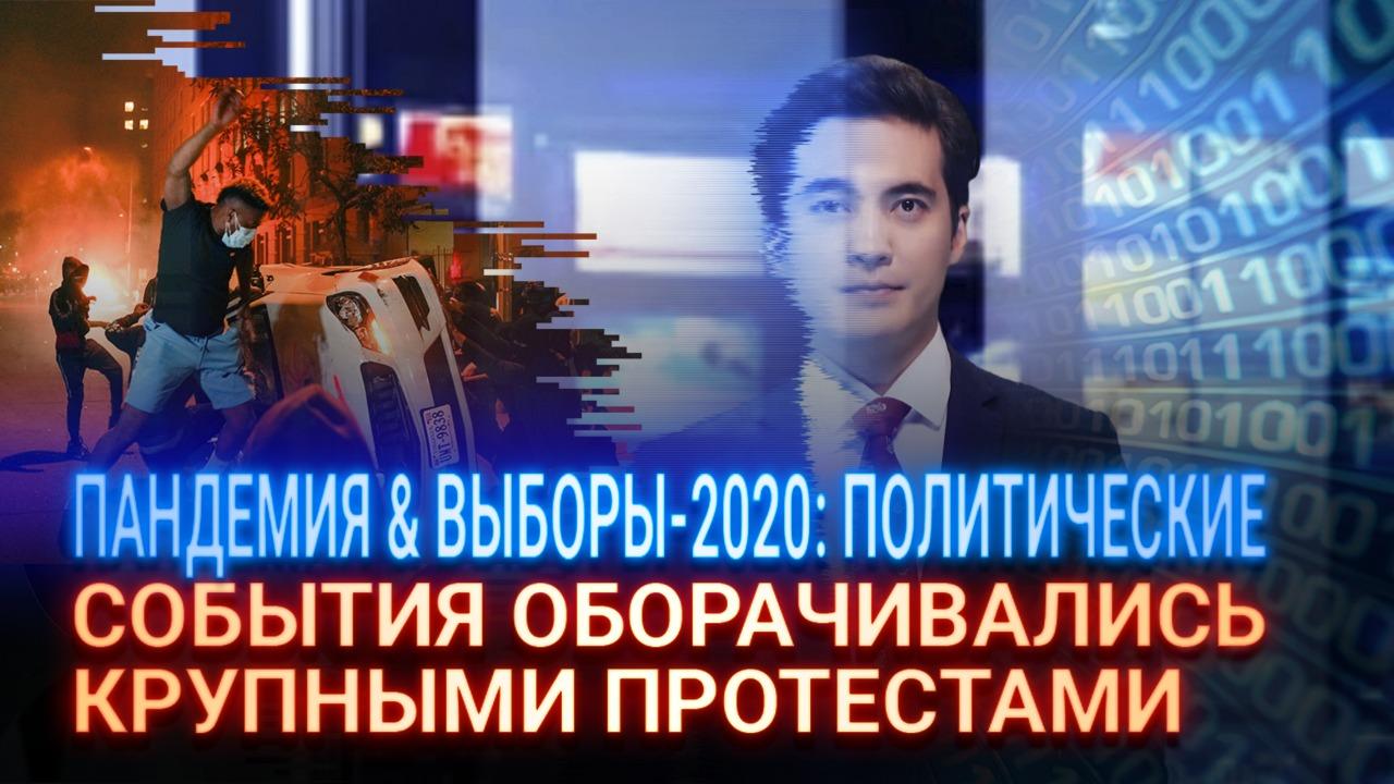 Пандемия & выборы-2020: политические события оборачивались крупными протестами