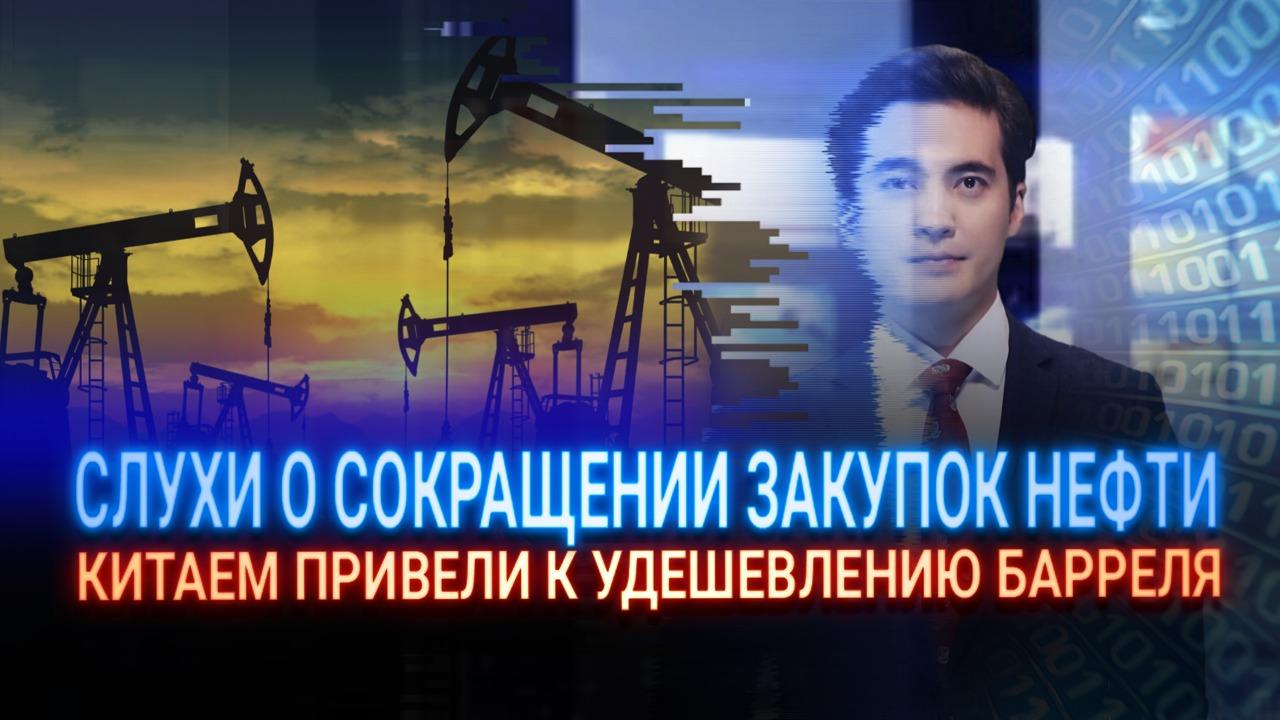 Слухи о сокращении закупок нефти Китаем привели к удешевлению барреля