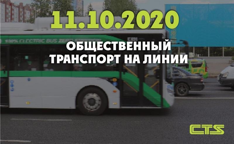 В Нур-Султане 11 октября будет ходить общественный транспорт