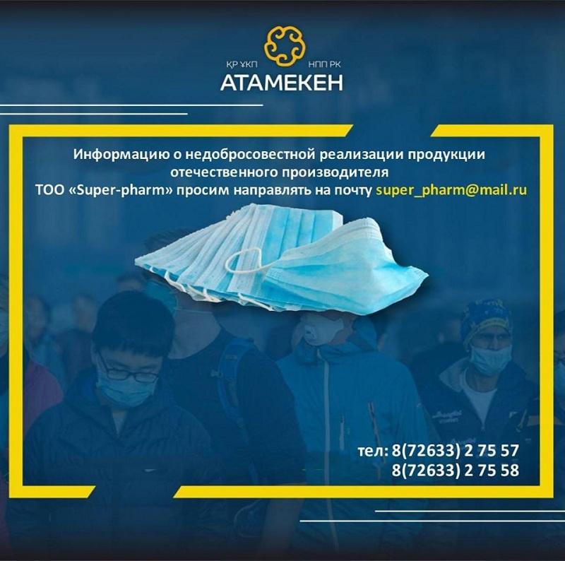 Казахстанцев просят сообщать о случаях недобросовестной реализации продукции отечественных товаропроизводителей