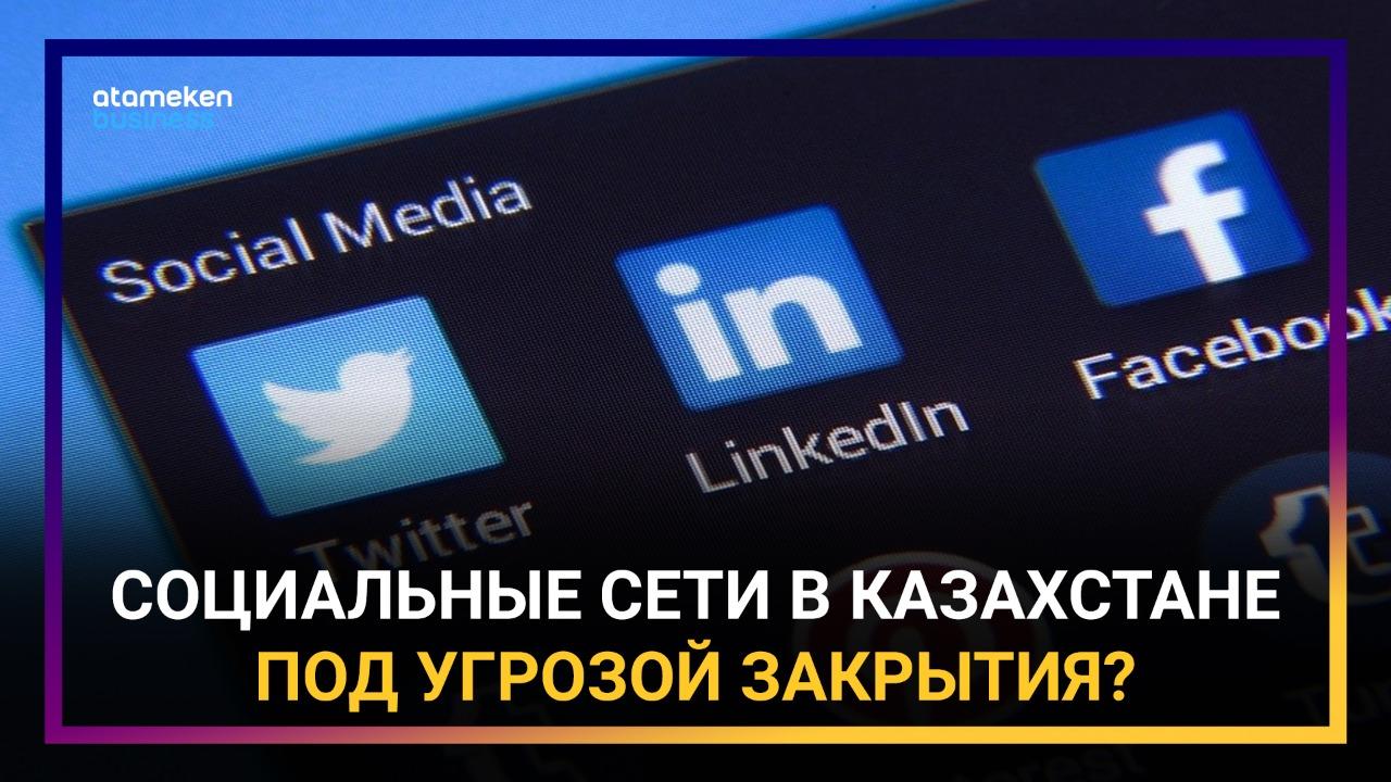 Социальные сети в Казахстане под угрозой закрытия?