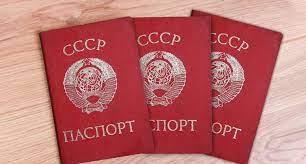 В ВКО более 150 человек проживали по паспортам СССР образца 1974 года